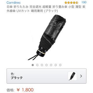 日傘 折りたたみ 完全遮光 超軽量 折り畳み傘 小型 薄型 紫外線傘 UVカット(傘)