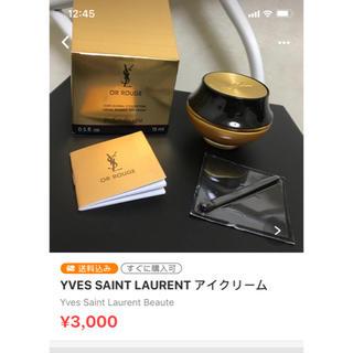 イヴサンローランボーテ(Yves Saint Laurent Beaute)のCR様返品専用(アイケア/アイクリーム)
