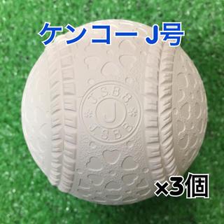 ナガセケンコー(NAGASE KENKO)の軟式野球ボール ケンコー J号 公認球 新品 3個(ボール)