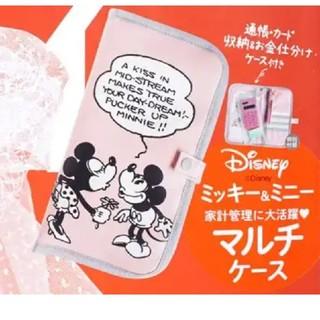 Disney - ゼクシィ付録マルチケース