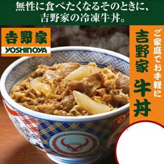 ヨシノヤ(吉野家)の【送料込み】吉野家 冷凍牛丼の具 28袋セット(レトルト食品)