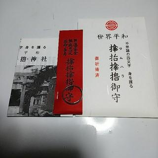 サムハラ神社  指輪  26号(リング(指輪))