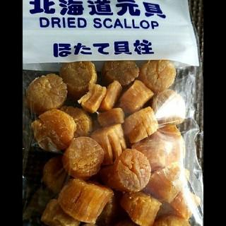 干し帆立貝柱 北海道産 200g (魚介)