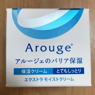 アルージェ(Arouge)のアルージェ エクストラモイストクリーム (30g)‼️(フェイスクリーム)