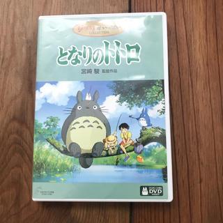 ジブリ(ジブリ)のジブリ となりのトトロ DVD(アニメ)