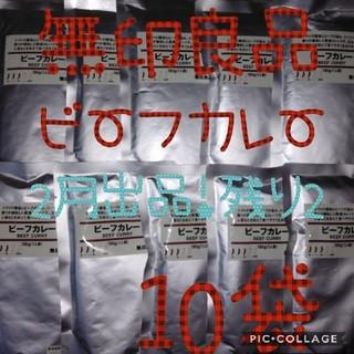 ムジルシリョウヒン(MUJI (無印良品))の無印良品 ビーフカレー10袋(レトルト食品)