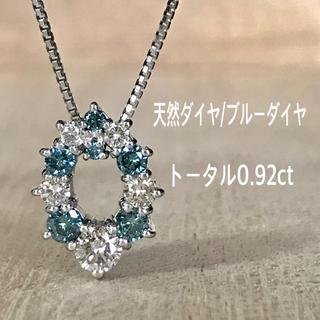 天然 ダイヤ ブルーダイヤ(treat) ネックレス トータル0.92ct