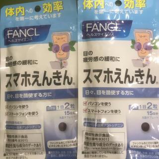 ファンケル(FANCL)のスマホえんきん15日分(その他)