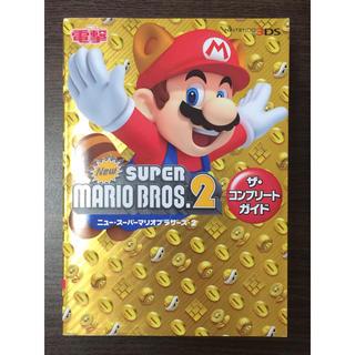 アスキーメディアワークス(アスキー・メディアワークス)のニュー・スーパーマリオブラザーズ2 3DS ザ・コンプリートガイド(その他)