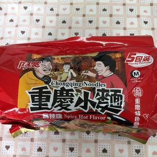 3パック(15食入)!重慶小麺に挑戦しましょう!HALAL(インスタント食品)