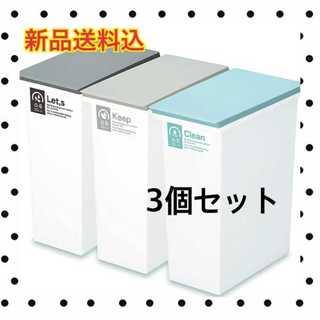 【新品】オシャレ☆分別 ゴミ箱 20L 3個 セット