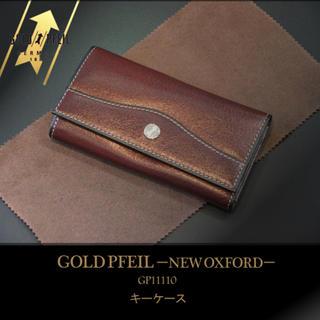 ゴールドファイル(GOLD PFEIL)のGOLD PFEIL(ゴールド ファイル)ニューオックスフォード  キーケース(キーケース/名刺入れ)