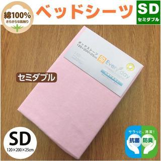 新品☆綿100%セミダブルサイズ★ベッド用 ボックスシーツ(シーツ/カバー)