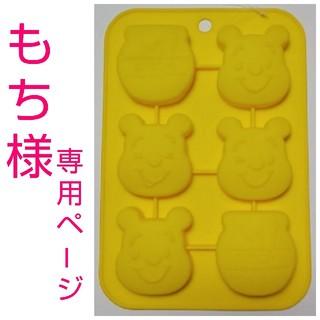ディズニー(Disney)の【もち様専用】シリコン☆プチケーキ型(調理道具/製菓道具)
