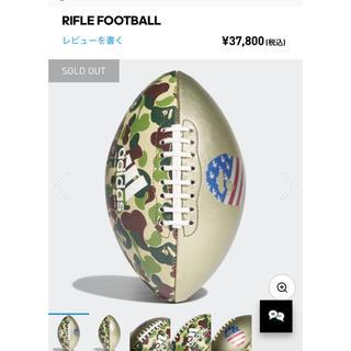 アベイシングエイプ(A BATHING APE)の【値下げ】adidas × bape RIFLE FOOTBALL【値下げ】(アメリカンフットボール)