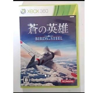 エックスボックス360(Xbox360)のxbox360 蒼の英雄 BIRDS of STEEL(家庭用ゲームソフト)