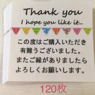 サンキューカード 120枚 ガーランド(カード/レター/ラッピング)