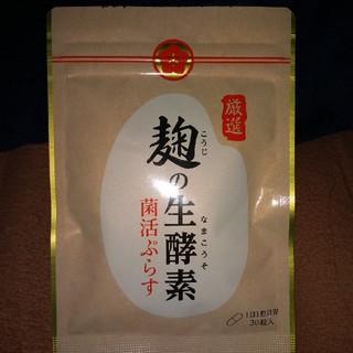厳選麹の生酵素菌活ぷらす(ダイエット食品)