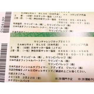 キリンチャレンジカップ2019   チケット(サッカー)