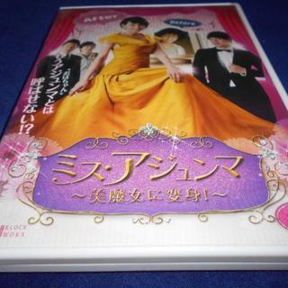 【DVD】ミス・アジュンマ 美魔女に変身!Vol.16(TVドラマ)