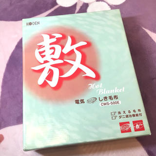 ぽんちゃん様 専用電気毛布 敷き毛布(電気毛布)