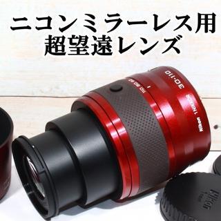 ★極上美品★ニコン Nikon 30-110mm 3.8-5.6 VR レッド (レンズ(ズーム))