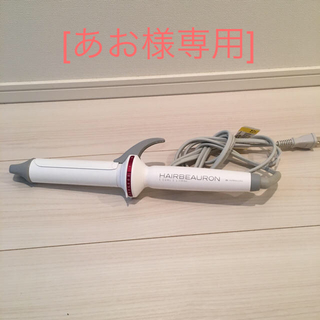 [あお様専用] HAIRBEAURON [カール]L-type 34mm(ヘアアイロン)