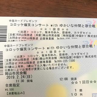 コロッケ爆笑コンサート / 岡山市民会館 2/24 12時開演 2枚セット(お笑い)