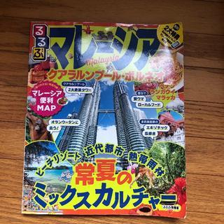 るるぶマレーシア最新版(地図/旅行ガイド)