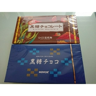 ★ロイズ★  黒糖チョコレート 食べ比べセット❣️(菓子/デザート)