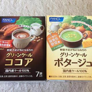 ファンケル(FANCL)のグリーンケールココア&ポタージュ(青汁/ケール加工食品 )