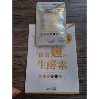 雑穀麹の生酵素 パンフレット付き(その他)