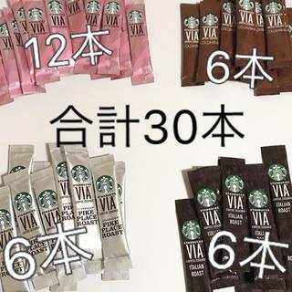 スターバックスコーヒー(Starbucks Coffee)のスターバックス VIA コロンビア イタリアンロースト パイクプレイスロースト(コーヒー)