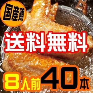 【国産】瀬戸内手羽唐 40本セット 8人前(約1600g)送料無料(肉)