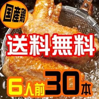 【国産】瀬戸内手羽唐 30本セット 6人前(約1200g)送料無料(肉)
