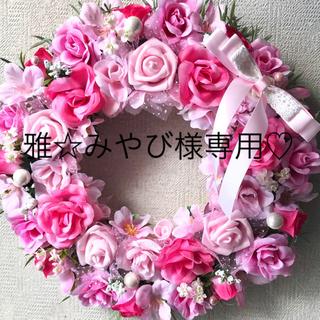 雅☆みやび様専用お取り置き中♡桜 ローズ フラワーリース 直径約29㎝(リース)