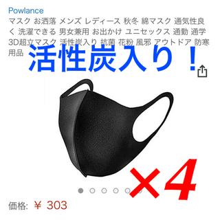 【活性炭入り】黒マスク 綿マスク 3D立体マスク 花粉 風邪 洗濯可
