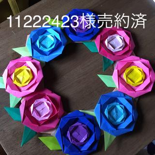 折り紙 バラのリース (リース)