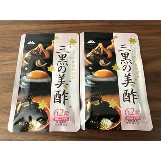 三黒の美酢 2袋(その他)