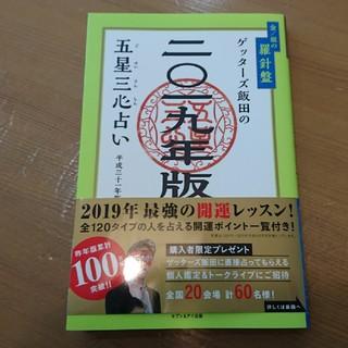 五星三心占い ゲッターズ飯田の2019年版(趣味/スポーツ/実用)