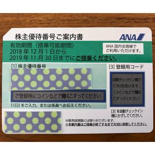 エーエヌエー(ゼンニッポンクウユ)(ANA(全日本空輸))のANA株主優待(航空券)