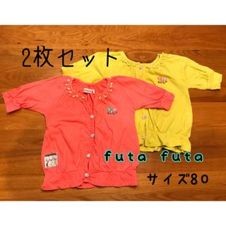 フタフタ(futafuta)のfuta futa カーディガン 2枚セット 80 7分丈(カーディガン)