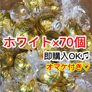 リンツ(Lindt)の新品☆リンツチョコレート ホワイト70個 高級チョコ トリュフ(菓子/デザート)