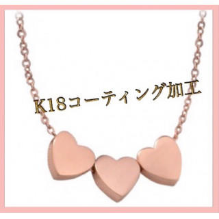 3連♡♡♡ネックレス K18コーティング加工 ピンクゴールド キラキラ光沢(ネックレス)