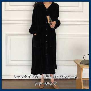 シャツタイプのコーデュロイワンピース・ブラック(ロングワンピース/マキシワンピース)