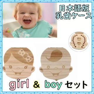 乳歯ケース 女の子&男の子 2ケース(その他)