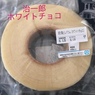 一点のみ❗️ 治一郎 ホワイトチョコ 434(菓子/デザート)