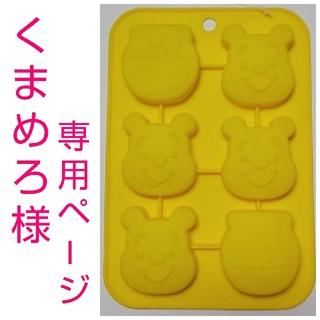 ディズニー(Disney)の【くまめろ様専用】シリコン☆プチケーキ型(調理道具/製菓道具)