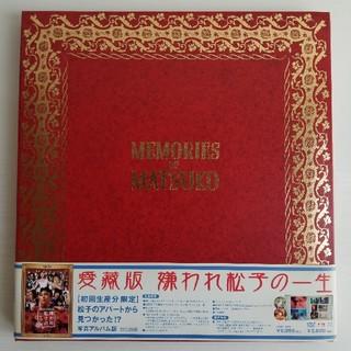 嫌われ松子の一生 愛蔵版 DVD(日本映画)