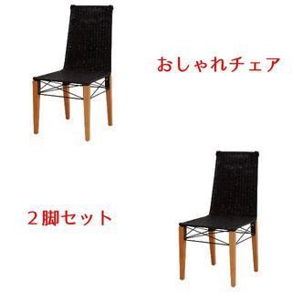 【新品】2脚セット アジアンテイスト チェア(ハイバックチェア)